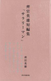 齊官英雄短編傑作選(Ⅰ)「サラリーマン」