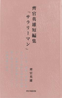 齊官英雄短編傑作選(Ⅰ)「サラリーマン」-電子書籍