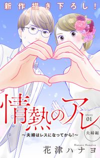 Love Silky 情熱のアレ 夫婦編 ~夫婦はレスになってから!~ story01
