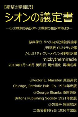 シオンの議定書 mickythemiracle版-電子書籍