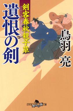 剣客春秋親子草 遺恨の剣-電子書籍