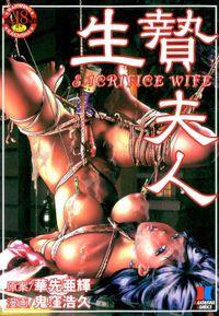 生贄夫人(KAIOHSHA COMICS)