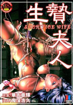 生贄夫人-電子書籍