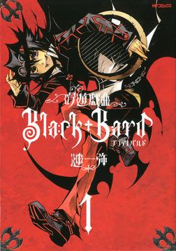吟遊戯曲BlackBard  1-電子書籍