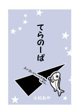 てらのーば-電子書籍
