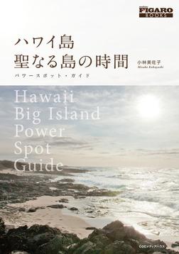 ハワイ島聖なる島の時間 : パワースポット・ガイド-電子書籍