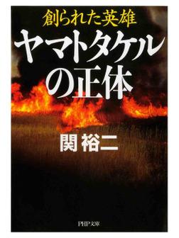 創られた英雄 創られた英雄 ヤマトタケルの正体-電子書籍