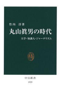 丸山眞男の時代 大学・知識人・ジャーナリズム(中公新書)