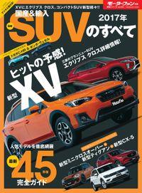 ニューモデル速報 統括シリーズ 2017年 国産&輸入最新SUVのすべて