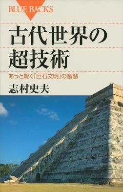 古代世界の超技術 あっと驚く「巨石文明」の智慧-電子書籍