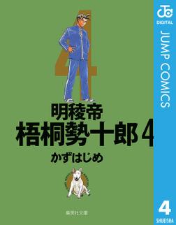 明稜帝梧桐勢十郎 4-電子書籍