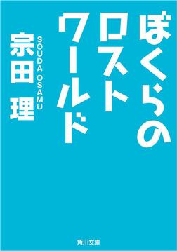 ぼくらのロストワールド-電子書籍