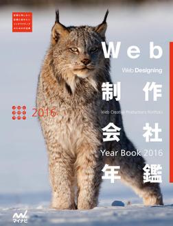Web制作会社年鑑 2016 Web Designing Year Book 2016-電子書籍