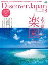 Discover Japan 2018年8月号 Vol.82