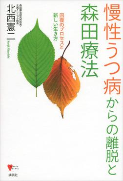 慢性うつ病からの離脱と森田療法  回復のプロセスと新しい生き方-電子書籍