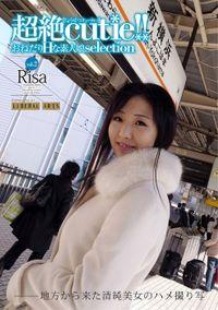 超絶cutie!! vol.2 Risa