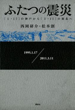 ふたつの震災 [1・17]の神戸から[3・11]の東北へ-電子書籍