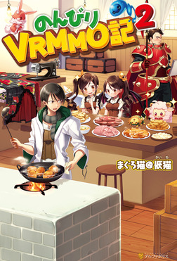のんびりVRMMO記2-電子書籍