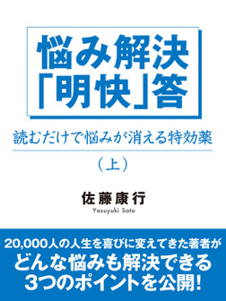 悩み解決「明快」答(上)-電子書籍