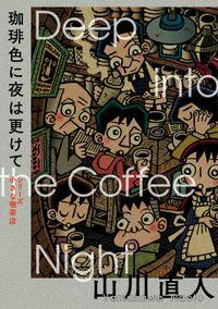 珈琲色に夜は更けて シリーズ小さな喫茶店