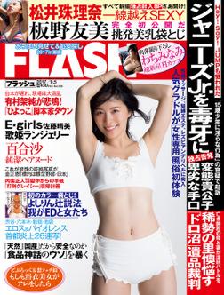 週刊FLASH(フラッシュ) 2017年9月5日号(1436号)-電子書籍