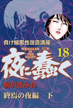 夜に蠢く(18) 終焉の夜編 下-電子書籍