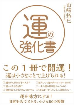 運の強化書-電子書籍