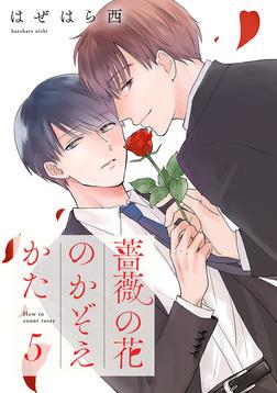 薔薇の花のかぞえかた 分冊版 5-電子書籍