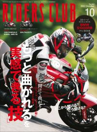 RIDERS CLUB No.462 2012年10月号