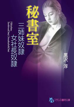 秘書室 【三姉妹奴隷・女社長奴隷】-電子書籍