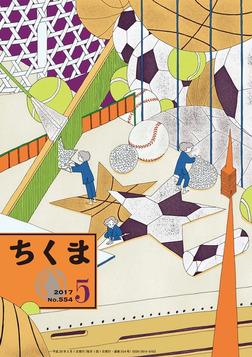 ちくま 2017年5月号(No.554)-電子書籍
