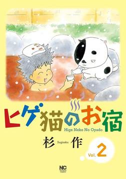 ヒゲ猫のお宿 2-電子書籍