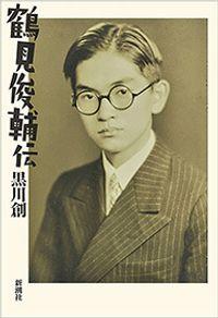 鶴見俊輔伝(新潮社)
