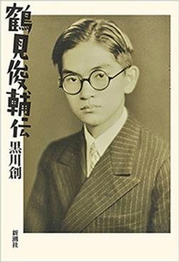 鶴見俊輔伝-電子書籍