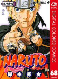 NARUTO―ナルト― カラー版 68