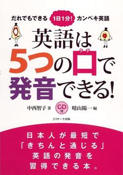 英語は5つの口で発音できる!-電子書籍