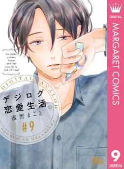 デジログ恋愛生活 9-電子書籍