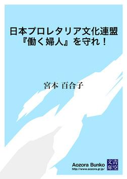 日本プロレタリア文化連盟『働く婦人』を守れ!-電子書籍