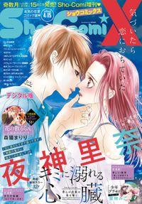 Sho-ComiX 2020年4月15日号(2020年3月14日発売)