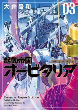 起動帝国オービタリア / 3-電子書籍