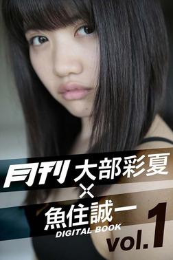 月刊 大部彩夏×魚住誠一 vol.1-電子書籍