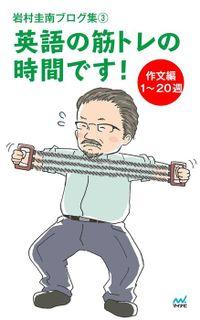岩村圭南ブログ集3 英語の筋トレの時間です! 作文編1~20週
