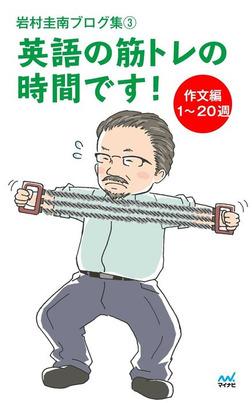 岩村圭南ブログ集3 英語の筋トレの時間です! 作文編1~20週-電子書籍