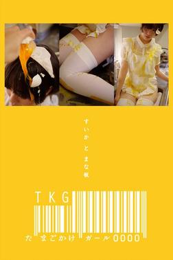 TKG-たまごかけガール--電子書籍