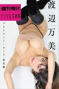 渡辺万美「プライベート・ヌード 密室編」 週刊現代デジタル写真集