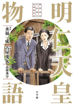 明仁天皇物語-電子書籍