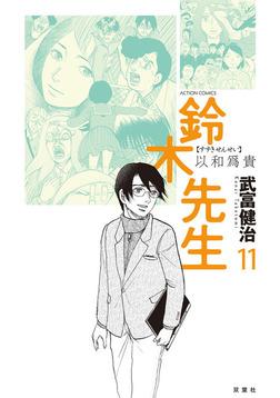 鈴木先生 : 11-電子書籍