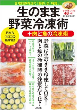 生のまま野菜冷凍術+肉と魚の冷凍術-電子書籍