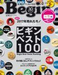 Begin 2018年2月号