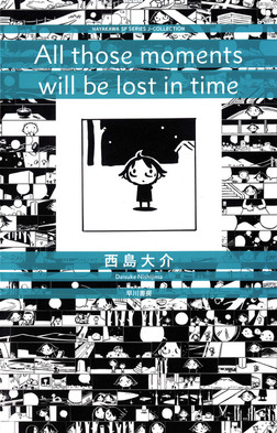 All those moments will be lost in time-電子書籍